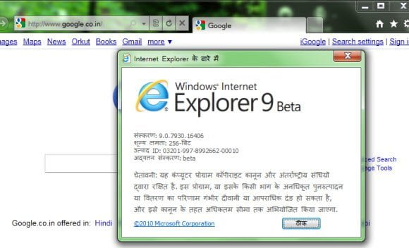 IE 9 Hindi version Snapshots