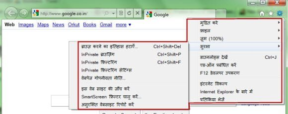 IE 9 Hindi version settings