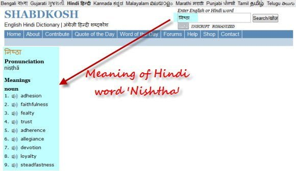Meaning of Hindi Word in English