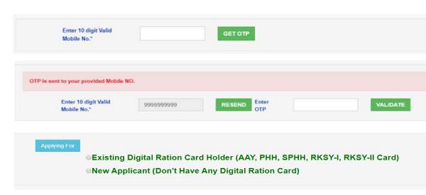 Ration Card Mobile Verification